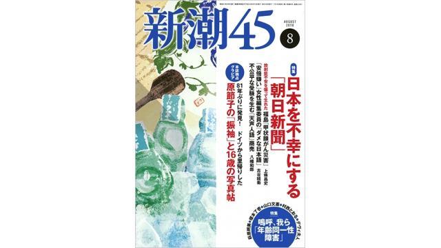 杉田水脈『「LGBT」支援の度が過ぎる』を読む