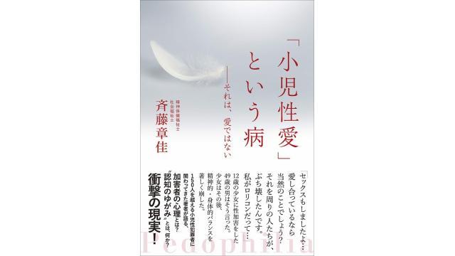 春一番 日本一の認知の歪み祭り! 「小児性愛」という病――それは愛ではない