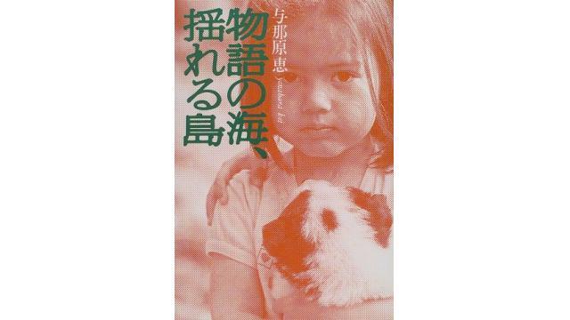 物語の海、揺れる島(再)――NHKのデマ放送の元ネタが、デタラメ極まる件