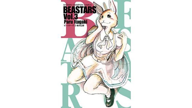 「漫画『BEASTARS』から読み取る、女性に内在するフェミニズム的性向」を読む(その3)