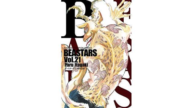 「漫画『BEASTARS』から読み取る、女性に内在するフェミニズム的性向」を読む(その7)