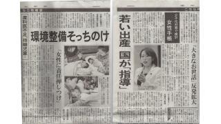 『東京新聞』5月9日朝刊「少子化対策で検討女性手帳」