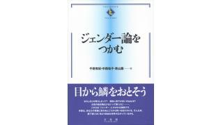 夏休み千田有紀祭り(第二幕:ゲンロンデンパ さよなら絶望学問)