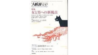 夏休み千田有紀祭り(第三幕:スーパーゲンロンデンパ2 希望の学説と絶望の方向性)