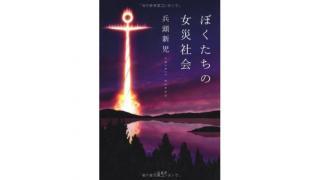 田岡尼「セクハラやじ騒動にネトウヨ猛反発! いまの社会は女尊男卑か?」を読む