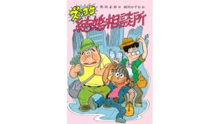 ズッコケ三人組シリーズ補遺(その二)