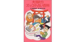 ズッコケ三人組シリーズ補遺(その三)