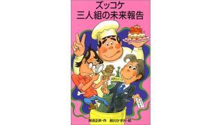 ズッコケ三人組シリーズ補遺(その四)