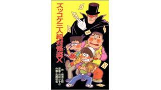 ズッコケ三人組シリーズ補遺(その五)