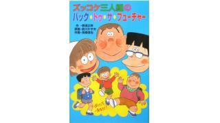 ズッコケ三人組シリーズ補遺(その七)