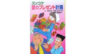 ズッコケ三人組シリーズ補遺(その九)
