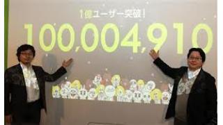 LINE株式会社(仮称)おめでとう1億人