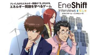 ゲームに何ができるのか・・・3・11/東日本大震災 「エネシフゲーム」