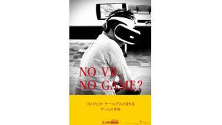 NO VR,NO GAME