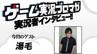 第9回ゲーム実況者インタビュー「湯毛さん」