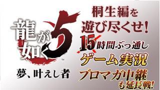 『龍が如く5』第一部・桐生編を遊び尽くせ!10時間ぶっ通しゲーム実況:ブロマガ中継