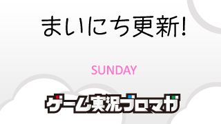 まいにち更新!面白げな実況【02/24】