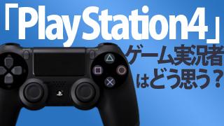 ついに『PlayStation 4』発表きたー! ゲーム実況者さんはどう思う?