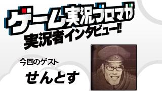第12回ゲーム実況者インタビュー「せんとすさん」