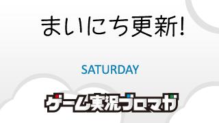 まいにち更新!面白げな実況【03/09】