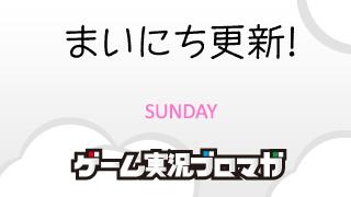 まいにち更新!面白げな実況【03/10】