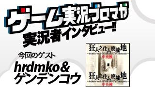 第13回ゲーム実況者インタビュー「hrdmko&ゲンデンコウさん」