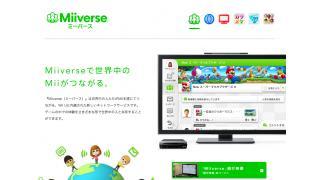 『WiiU』の『Miiverse』の投稿イラストのクオリティがめちゃ高い!