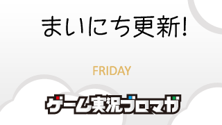 まいにち更新!面白げな実況【12/21】