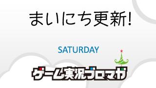 まいにち更新!面白げな実況【12/22】