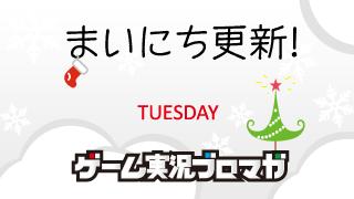 まいにち更新!面白げな実況【12/25】