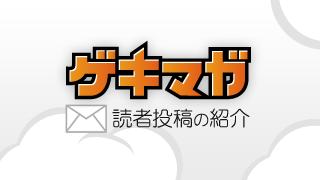 「ゲキマガ」読者投稿の紹介【01/10号】