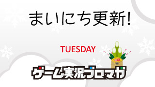 まいにち更新!面白げな実況【01/01】
