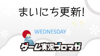 まいにち更新!面白げな実況【01/02】