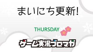 まいにち更新!面白げな実況【01/03】