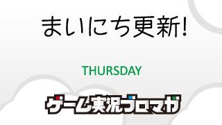 まいにち更新!面白げな実況【01/10】