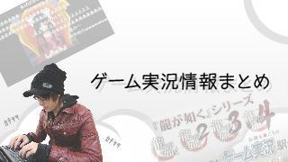 最終兵器俺達・チーム湯豆腐!長時間放送2本!…【週刊ゲーム実況まとめ 03/14号】