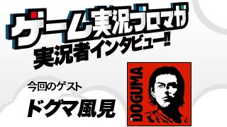 第4回ゲーム実況者インタビュー「ドグマ風見さん」