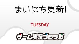 まいにち更新!面白げな実況【01/15】
