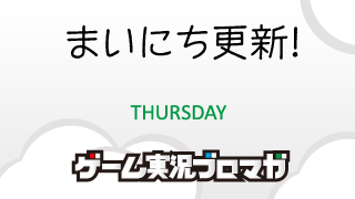 まいにち更新!面白げな実況【01/17】