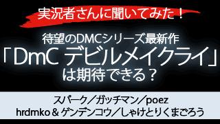 [実況者さんに聞いてみた]ついに発売!DMCシリーズ最新作『DmC デビルメイクライ』は期待できる?