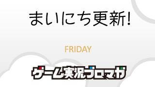 まいにち更新!面白げな実況【01/25】