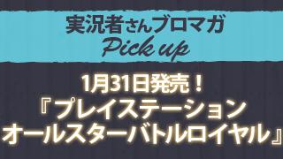 実況者さんブロマガPick up:1月31日発売!『プレイステーション オールスターバトルロイヤル』