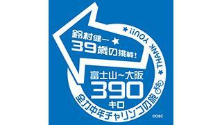 「鈴村健一39歳の挑戦」DVD最新情報