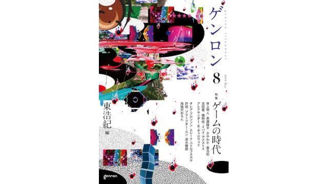 【#ゲンロン8 発売記念】「メディアミックスからパチンコへ――日本ゲーム盛衰史1991 − 2018」冒頭部分(無料公開)