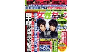 ピックアップNEWSポストセブン【芸能ネタ】 2月12日版