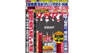 ピックアップNEWSポストセブン【芸能ネタ】 2月19日版