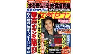 ピックアップNEWSポストセブン【芸能ネタ】 2月26日版