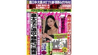 【無料】ピックアップNEWSポストセブン「第3の木嶋? 婚活サイト殺人に新たな疑惑」