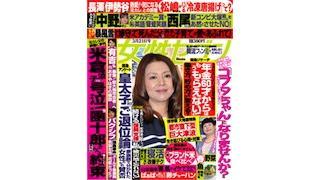 ピックアップNEWSポストセブン【芸能ネタ】 3月12日版
