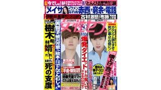 ピックアップNEWSポストセブン【芸能ネタ】 3月19日版